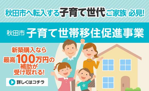 秋田市子育て世帯移住促進事業
