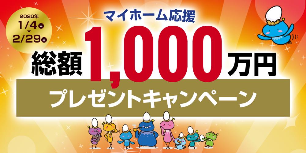 マイホーム応援 総額 1,000万円プレゼントキャンペーン