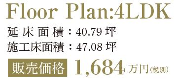 Floor Plan:4LDK、延床面積:38.31 坪、施工床面積:39.07 坪、販売価格1,684 万円(税別)