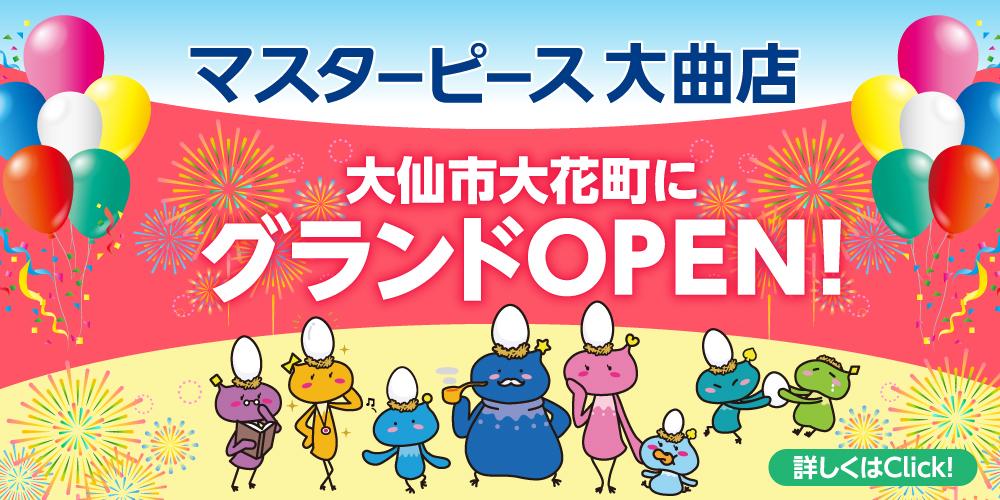 マスターピース大曲店グランドオープン!
