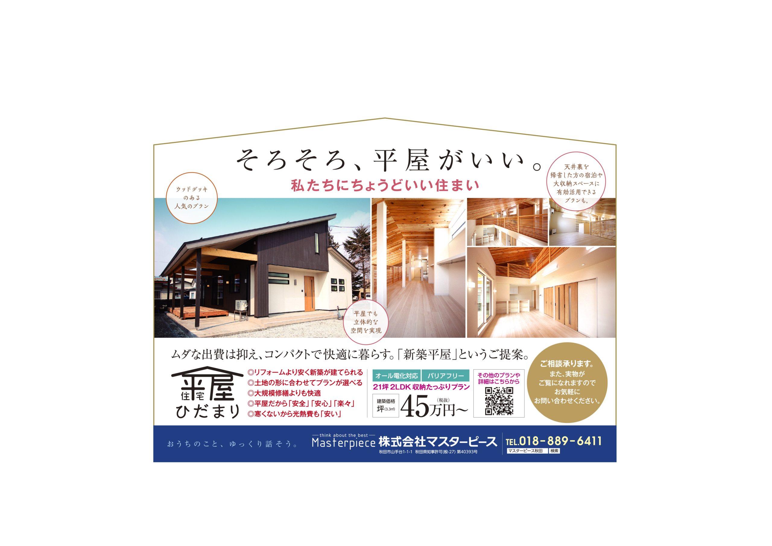 秋田 マスターピース