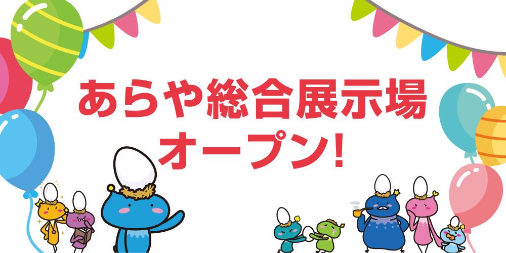 秋田市のあらや総合展示場