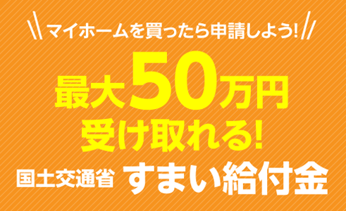 マイホームを買ったら申請しよう!最大30万円受け取れる!