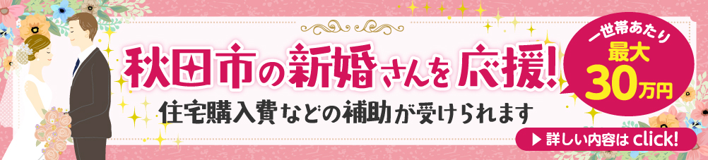 秋田市の新婚さんを応援!