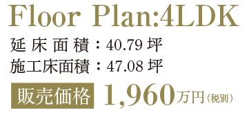 Floor Plan:4LDK、延床面積:40.79 坪、施工床面積:47.08 坪、販売価格1,960万円(税別)