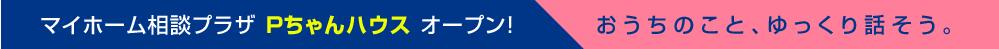 マイホーム相談プラザPちゃんハウスオープン!