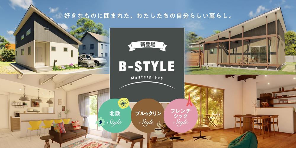 マスターピース平屋B-STYLE