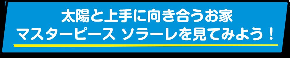 9/29(土) AAB秋田朝日放送「House Style」で マスターピース ソラーレが紹介されました!