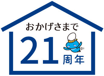 創業21周年