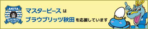 マスターピースはブラウブリッツ秋田を応援しています