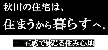 秋田の住宅は、住まうから暮らすへ。